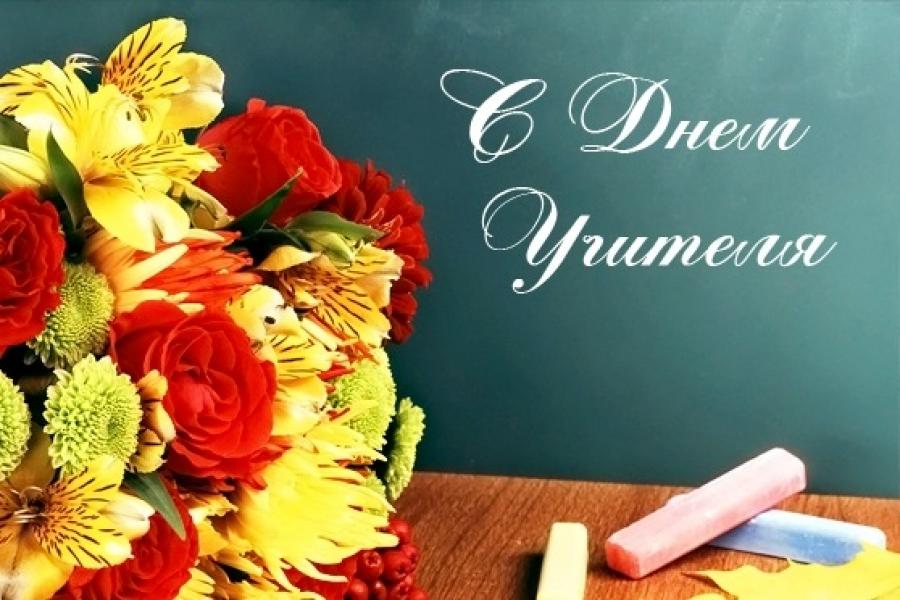 Поздравление учителя с днём учителя не в стихах